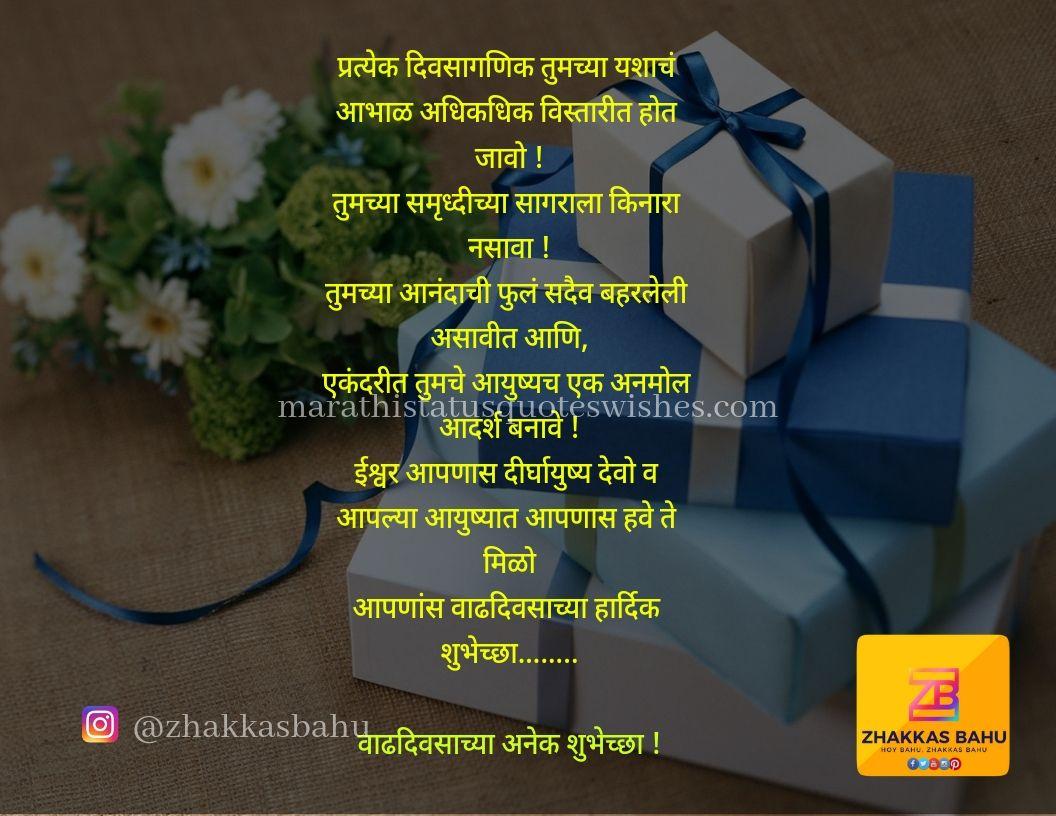 marathi suvichar Marathi quotes, Tuesday motivation