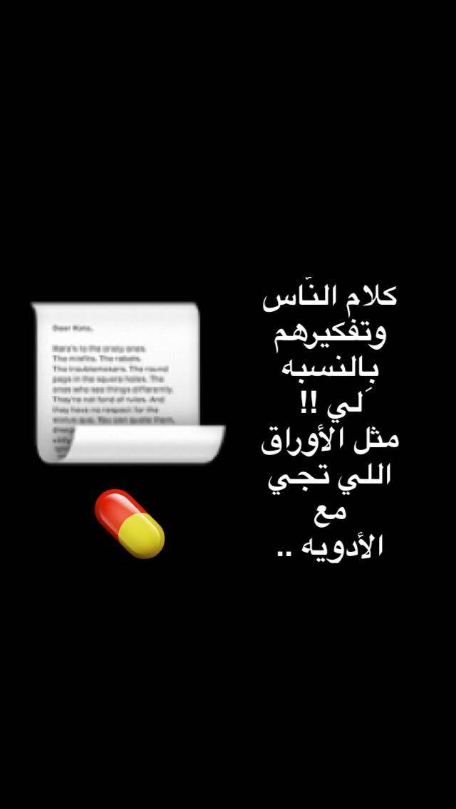 عربي ادويه كلام الناس Words Quotes Quotes Words