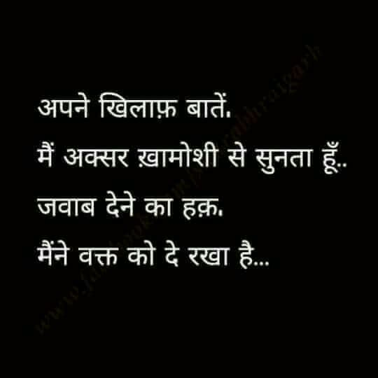 Attitude Motivational Quotes In Hindi: Pin By Kaur Daman On Quotes
