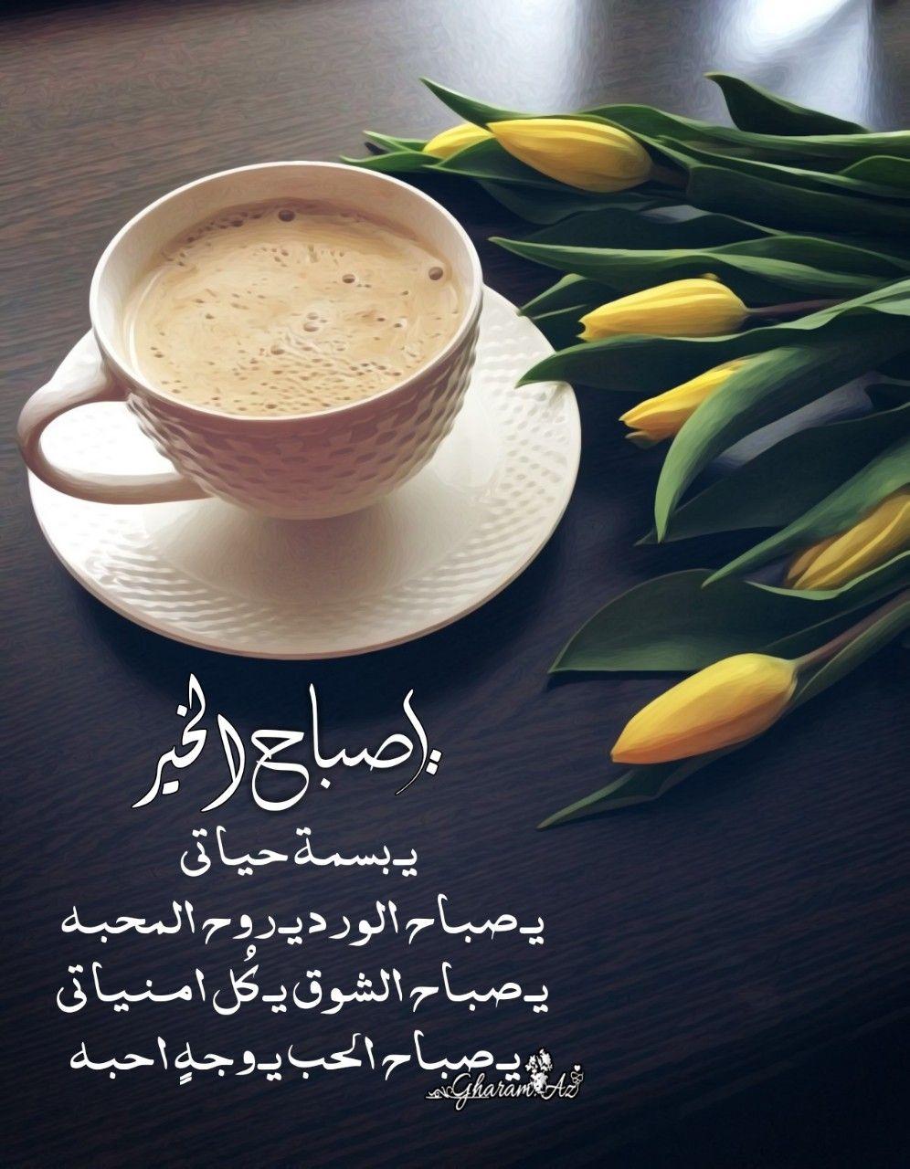 ياصباح الخير Romantic Breakfast Arabic Love Quotes Morning Love Quotes