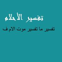 تفسير ما تفسير موت الام ف في المنام In 2020 Arabic Calligraphy
