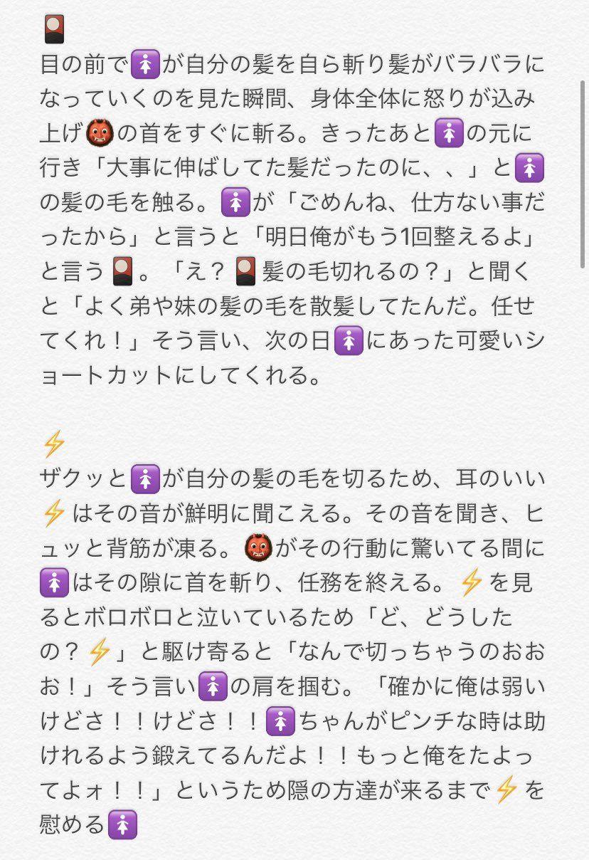 鬼 滅 の 刃 夢 小説 媚薬