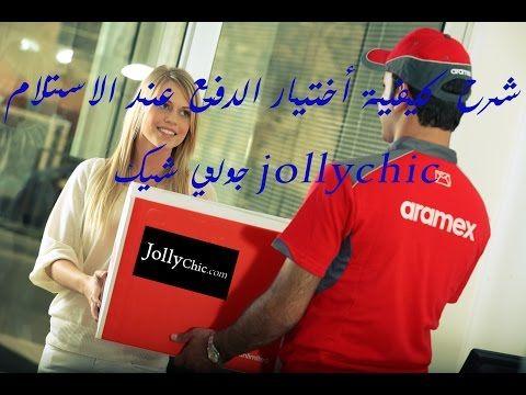 31b8970de كيفية اختيار الدفع عند الاستلام في جولي شيك jollychic - YouTube ...