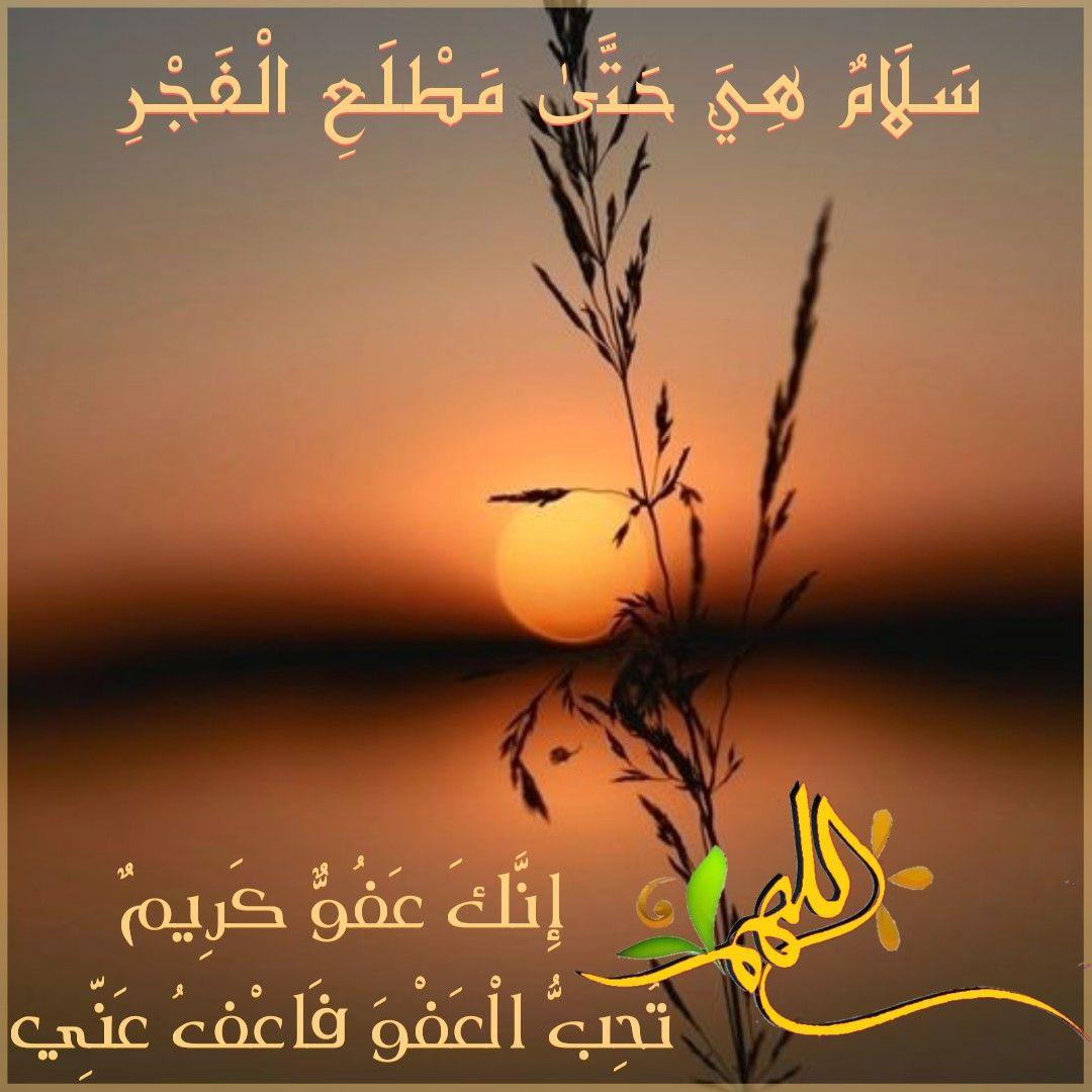 قرآن كريم آية سلام هي حتى مطلع الفجر سوره القدر Poster Movie Posters Art