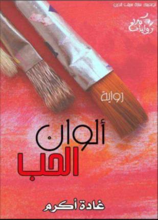 ألوان الحب Powder Brush Beauty Books