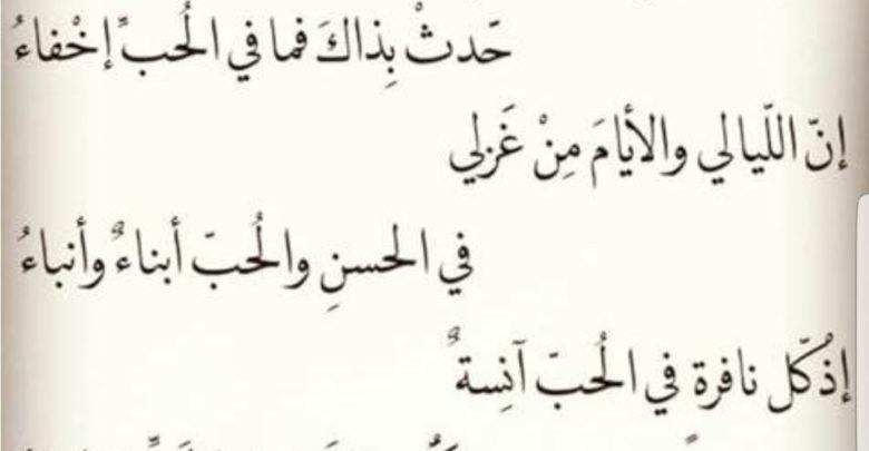 اشعار رومانسية حب أبيات رائعة نهديها للمكتوين بنار العشق Arabic Calligraphy Calligraphy