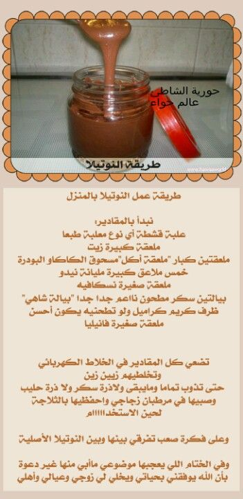 Pin By أم سلمان On My Kitchen Nutella Recipes Arabic Food Cooking Art