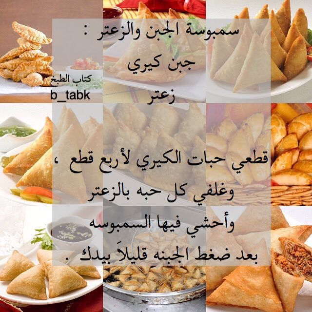 سمبوسة الجبن والزعتر Ramadan Recipes Food Receipes Special Recipes