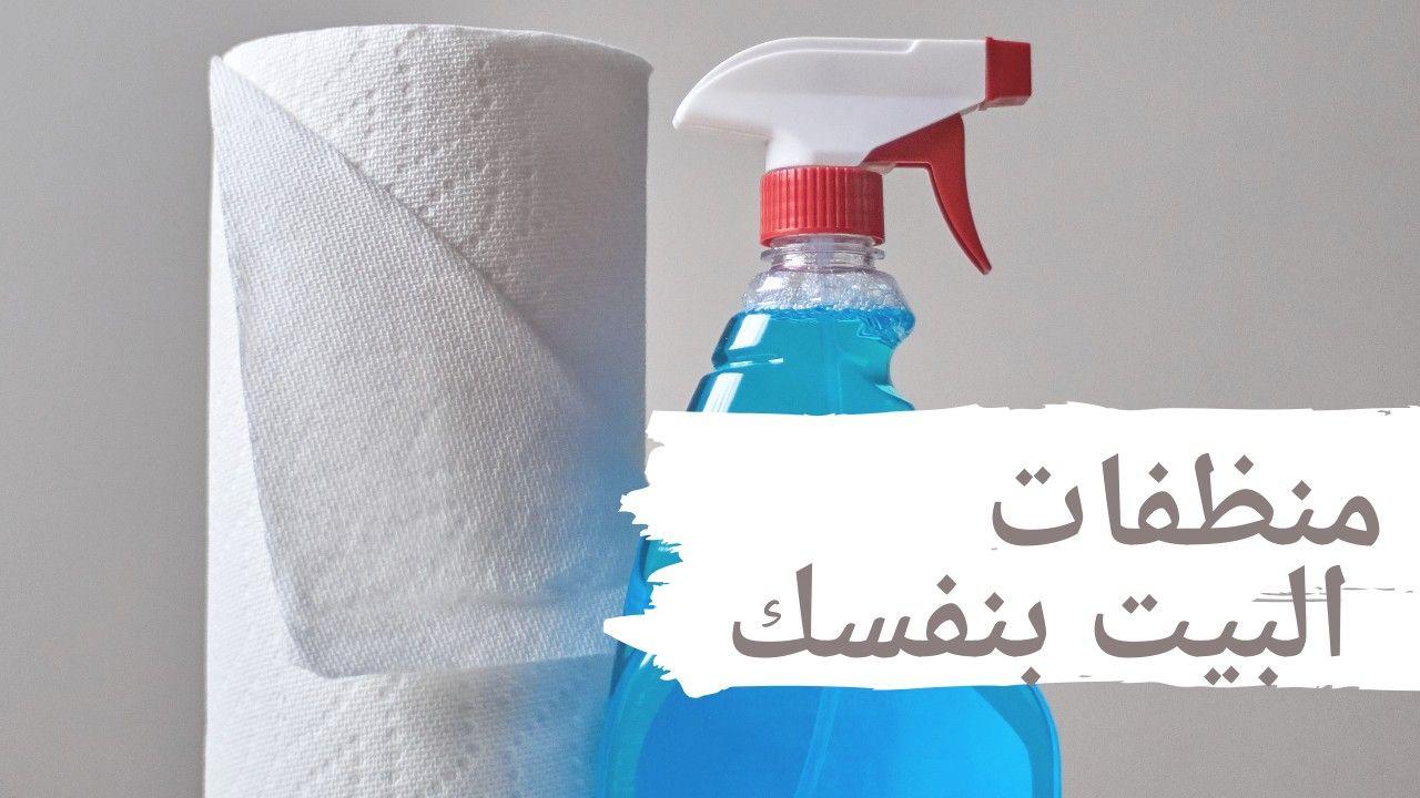 وصفات منظفات منزلية Cleaning Spray Bottle Cleaning Supplies