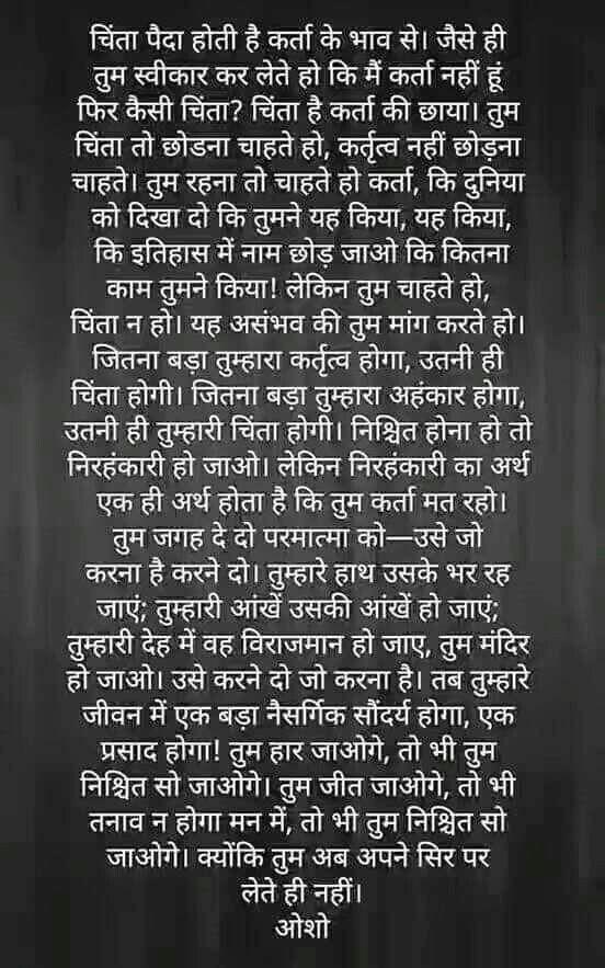 Bk Shivani Quotes Image By Shiv Baba Shiv Baba Osho Hindi Quotes
