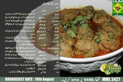 Pin by queen thought qt on pakistani food recipe in urdu chicken malai kofta recipe in urdu forumfinder Gallery