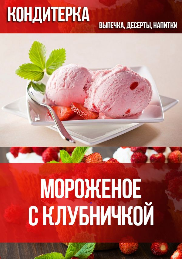 Ммм мороженое... С клубничкой ) #еда #кулинария #вкусно # ...