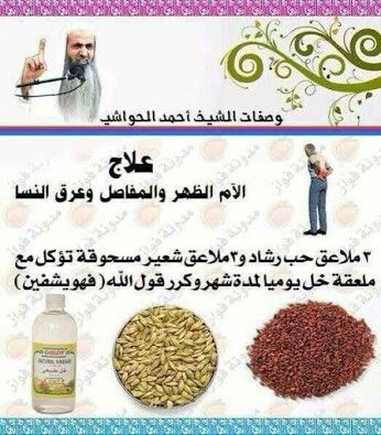 اوجاع الرقبة والمفاصل وعرق النسا Natural Health Health And Nutrition Tea Remedies
