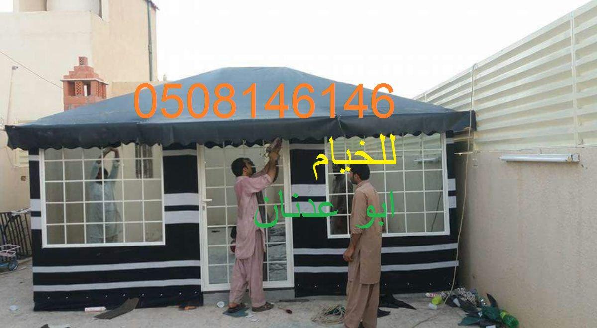 تصاميم خيام منزلية Outdoor Decor Neon Signs Decor
