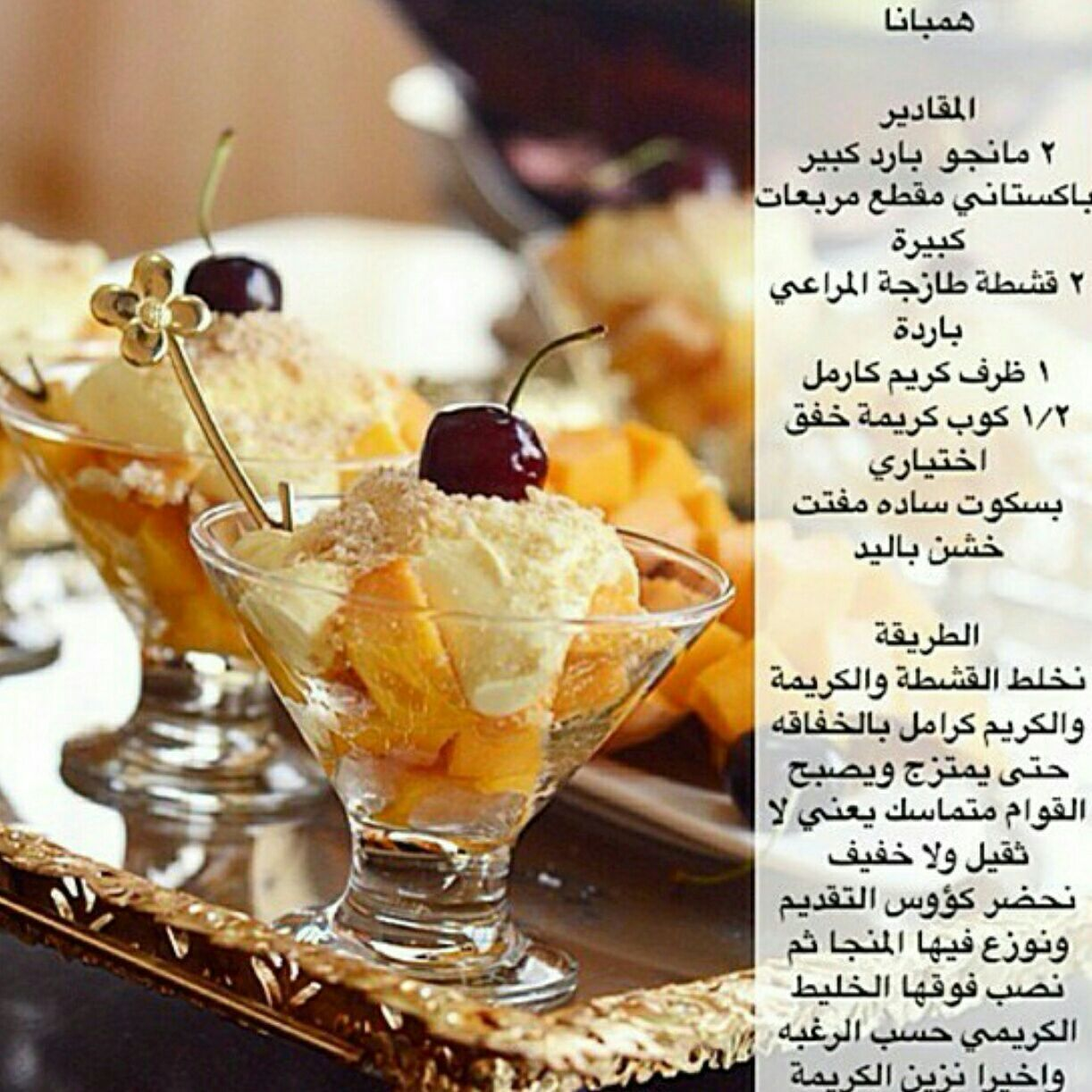 Pin By Sara Sultan On سويتات Discover Food Arabic Dessert Food And Drink