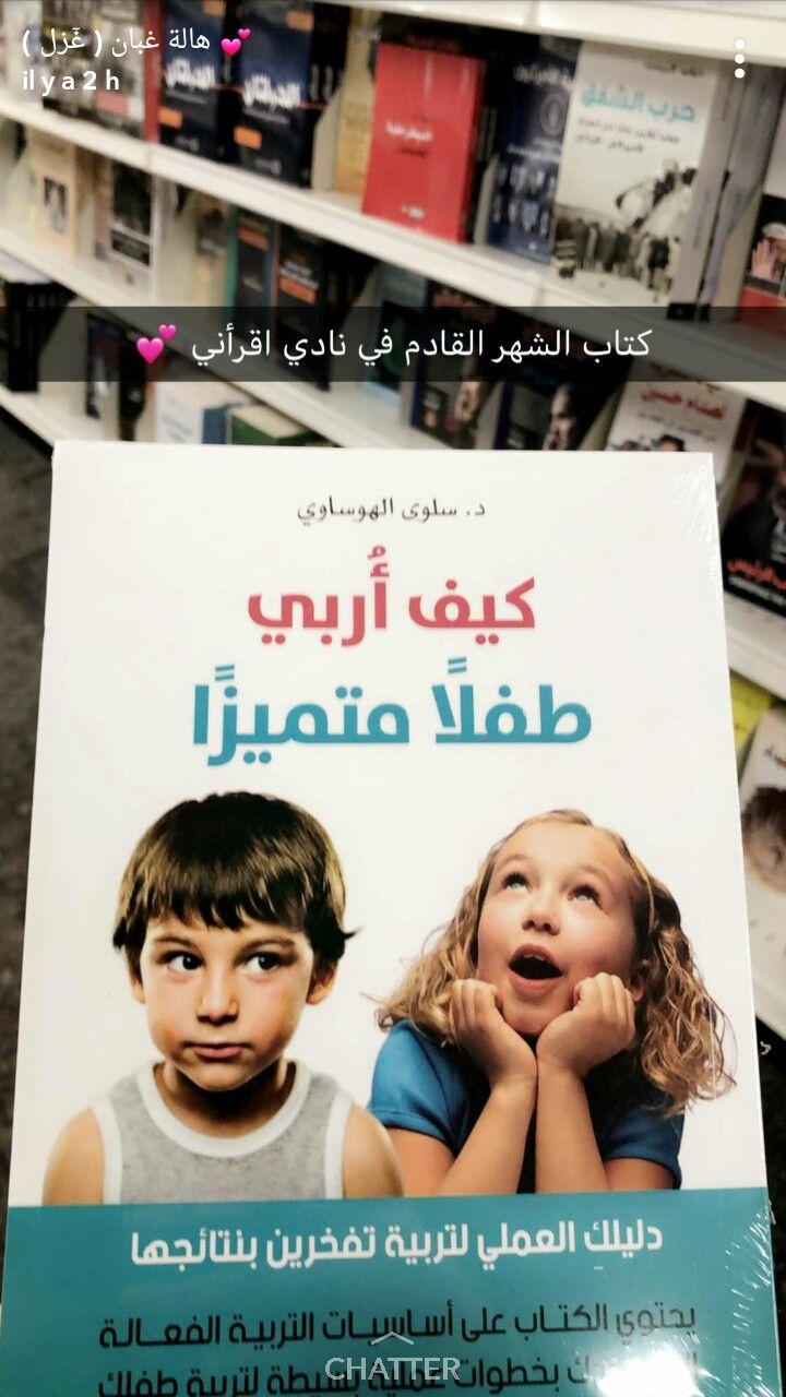 Pin By Shrouk Fathi On كتب Fiction Books Worth Reading Arabic Books Psychology Books