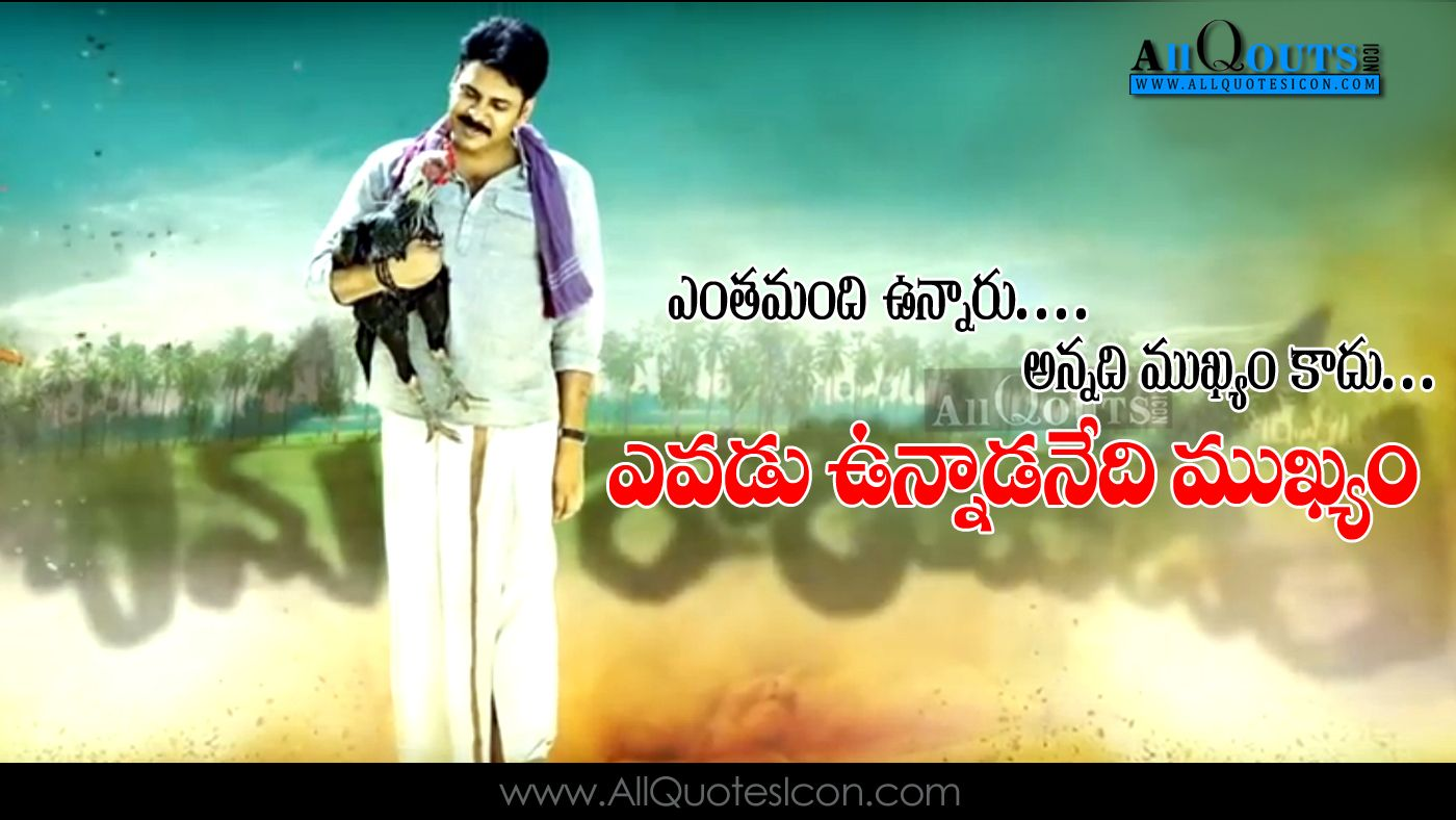Pin By Chinna On Sss Movie Dialogues Movies Telugu Movies