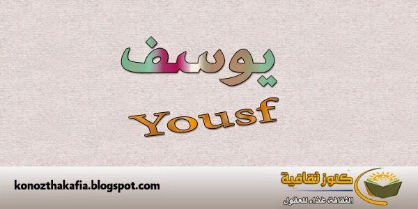 معنى اسم يوسف وشخصيته حسب علم النفس والمنام Arabic Calligraphy Calligraphy Names