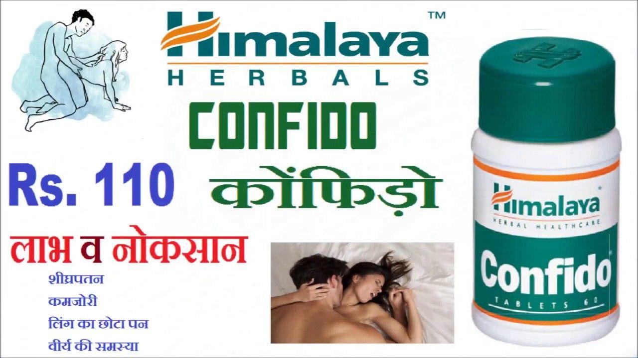 Himalaya Confido Tablet Benefits Side Effect In Hindi