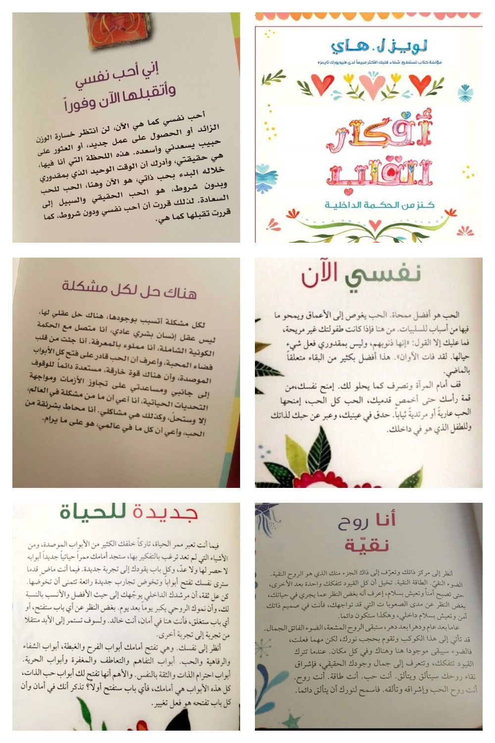 Pin By براءة حروف On كتب Books To Read Book Lovers My Books