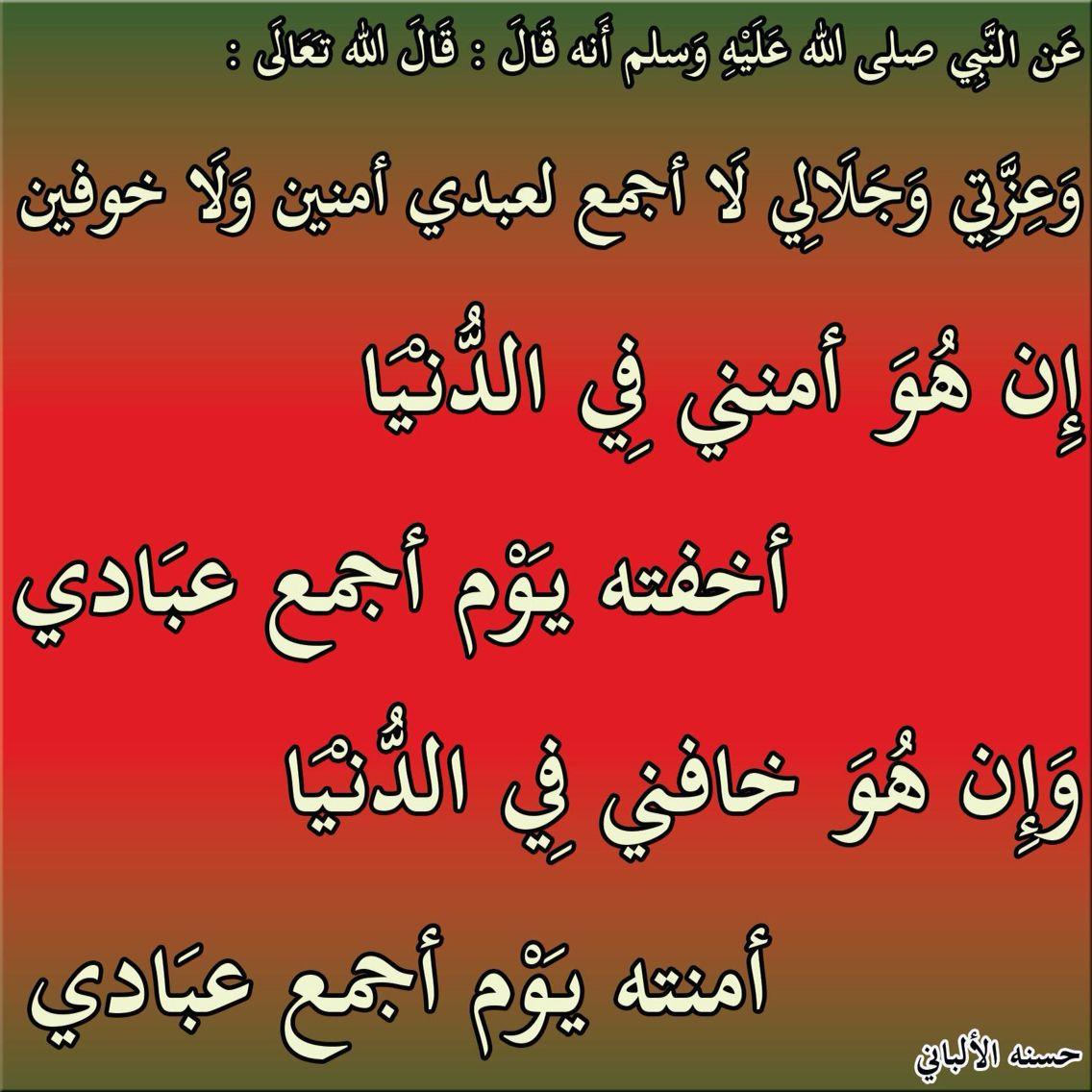 احاديث قدسيه Arabic Arabic Calligraphy Calligraphy