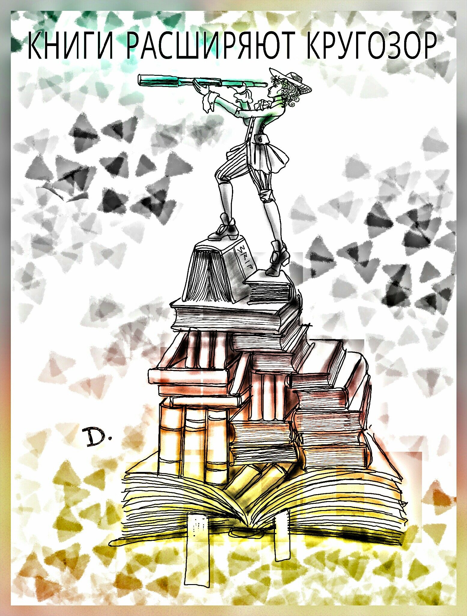 Постер о книгах
