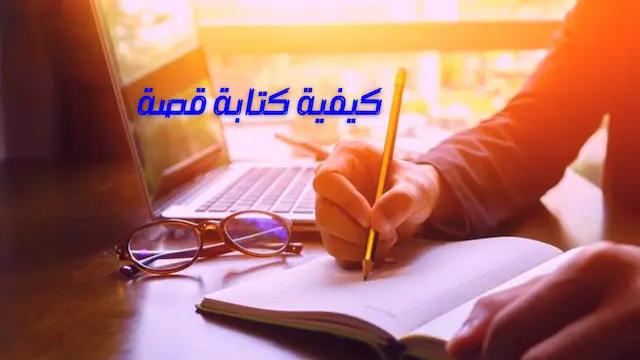 نموذج قصة قصيرة مواضيع لكتابة قصة كيفية كتابة قصة قصيرة ناجحة In 2021 Business Solutions Solutions Novels