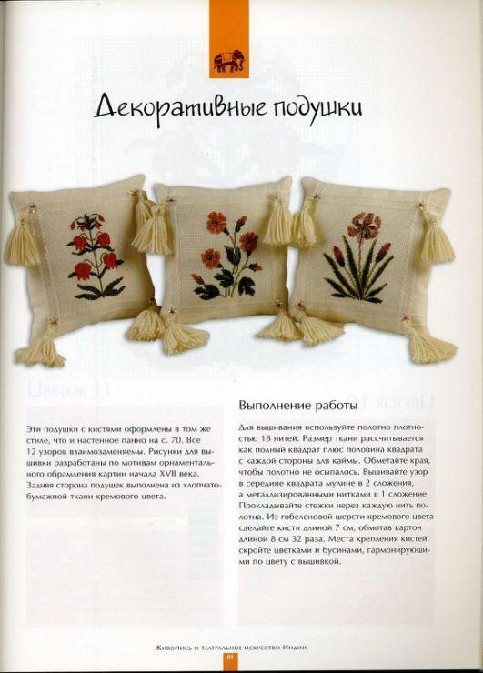 Gallery.ru / Фото #78 - Вышивка. Индийские мотивы - thabiti