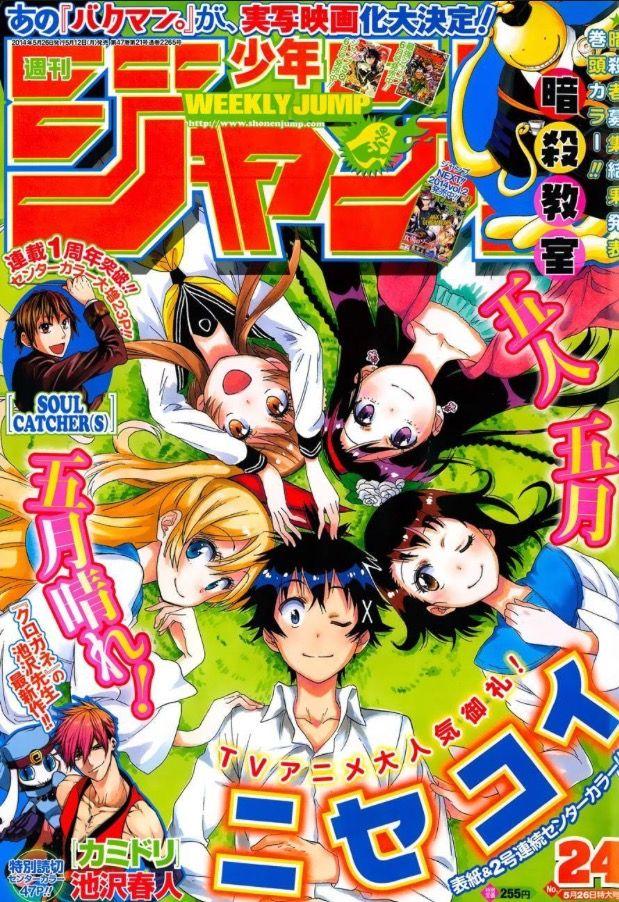 Nisekoi Manga Chapter 121 Nisekoi, Manga covers, Nisekoi