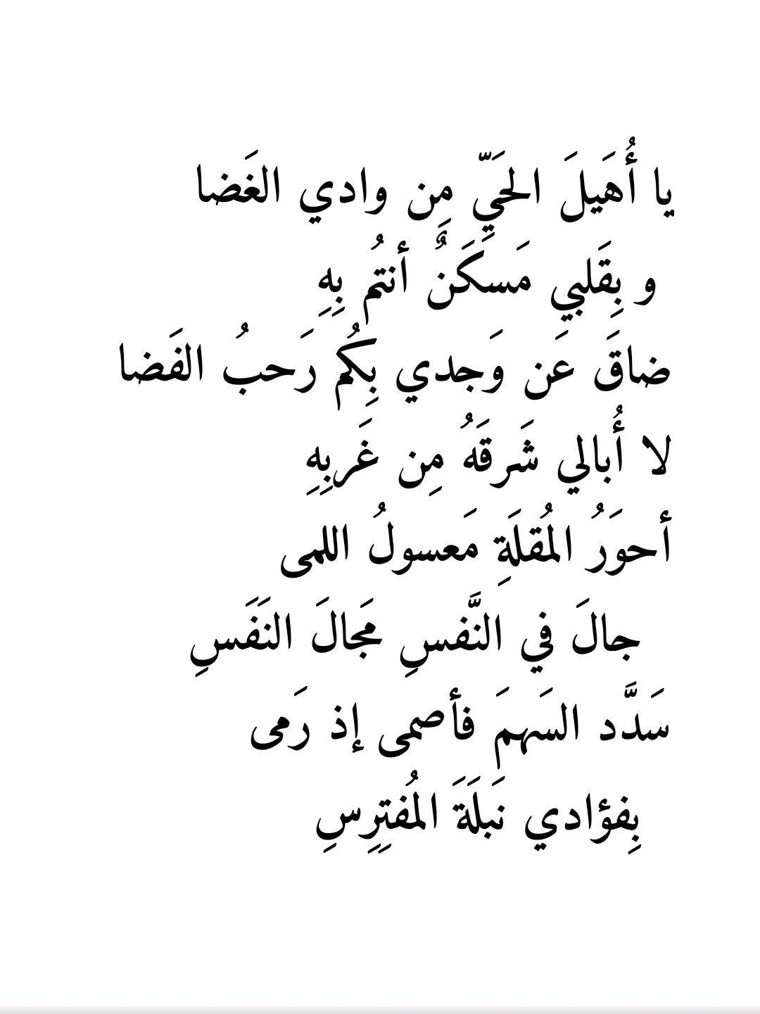 جادك الغيث موشحات أندلسيات فيروزيات Love Quotes Quotes Islamic Quotes