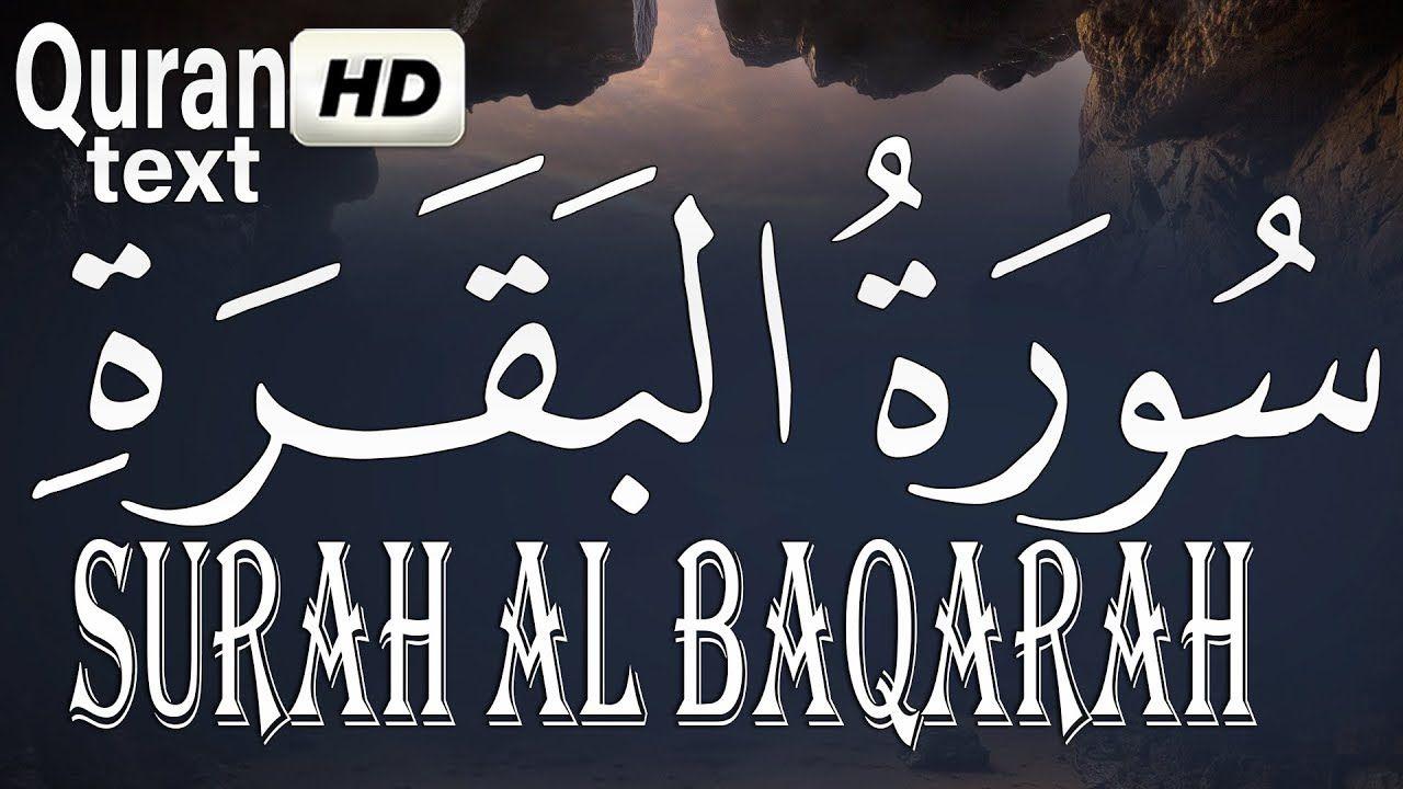 سورة البقرة كامله قران كريم بصوت جميل جدا جدا Surat Al Baqara With A Quran Youtube Text