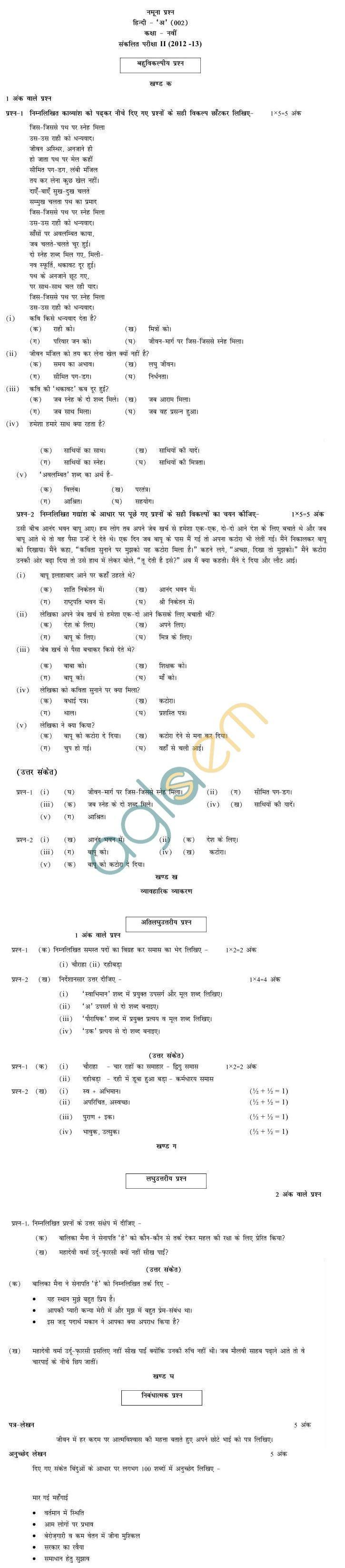 Cbse Board Exam Sample Papers Sa2 Class Ix Hindi A Prathmesh