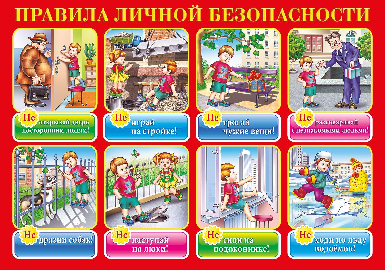 Картинки по запросу безопасность жизнедеятельности детям ...
