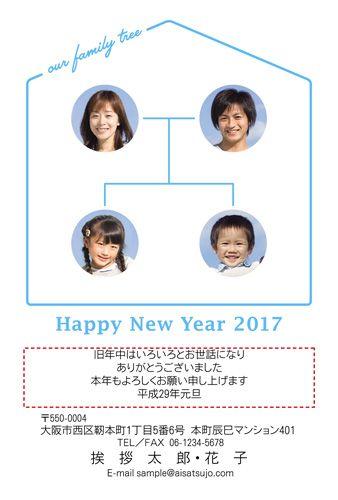 お洒落な家系図デザイン 4人家族用です 年賀状 デザイン 酉年