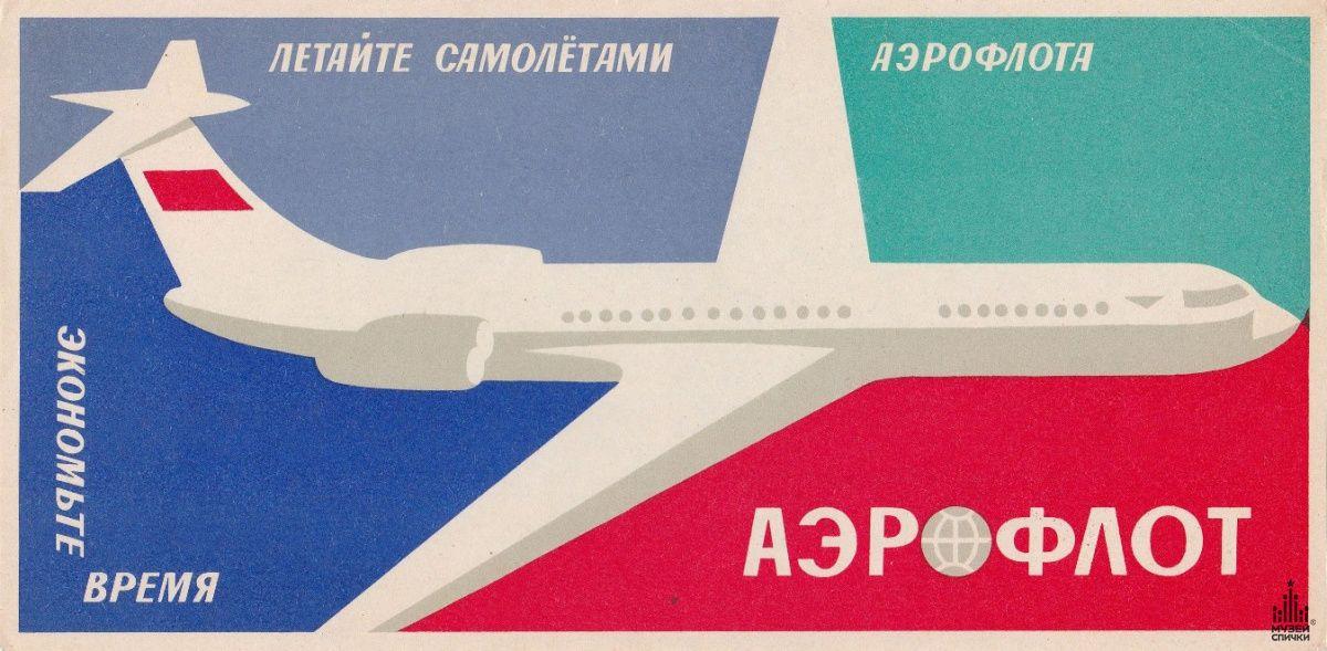 Постеры аэрофлот ссср