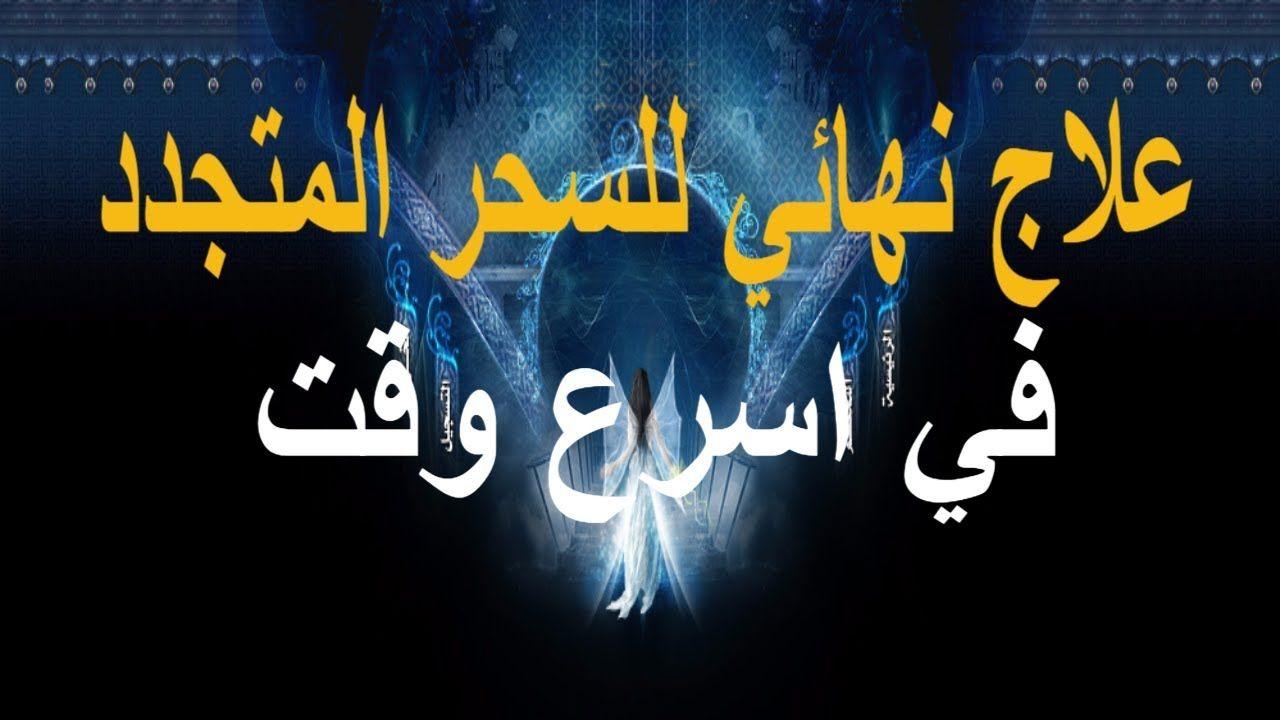 فك السحر وإبطال السحر المتجدد بالرقية الشرعية في اسرع وقت Islamic Love Quotes Islamic Phrases Etsy Humor