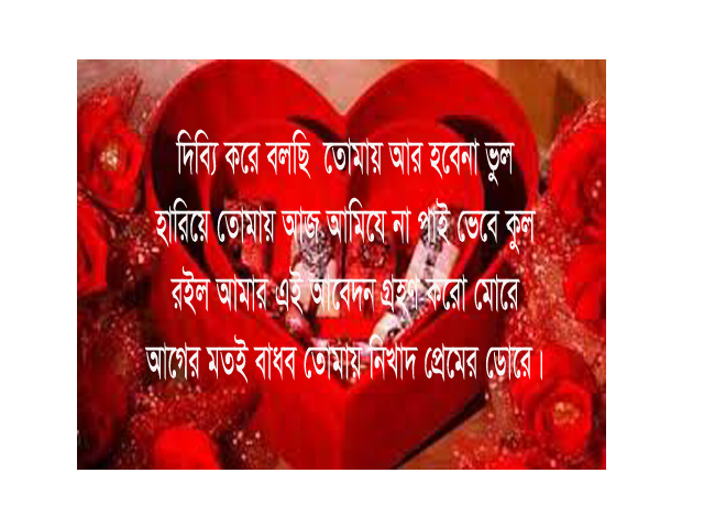 Best Bangla Love SMS : 100+ Romantic Text Message Collection