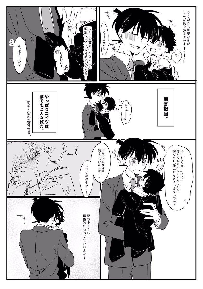 快斗 夢小説