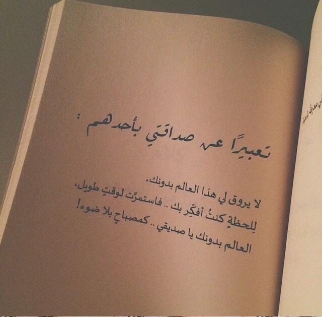 Pin by Osha Abdo on Arabic Quote | Arabic quotes, Friendship