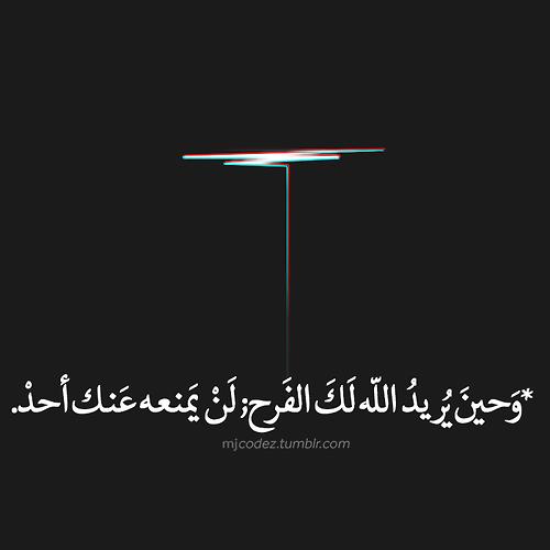 #arab #arabic_quotes #arabic_typography #عربي# عربية# اقتباس# كلمات