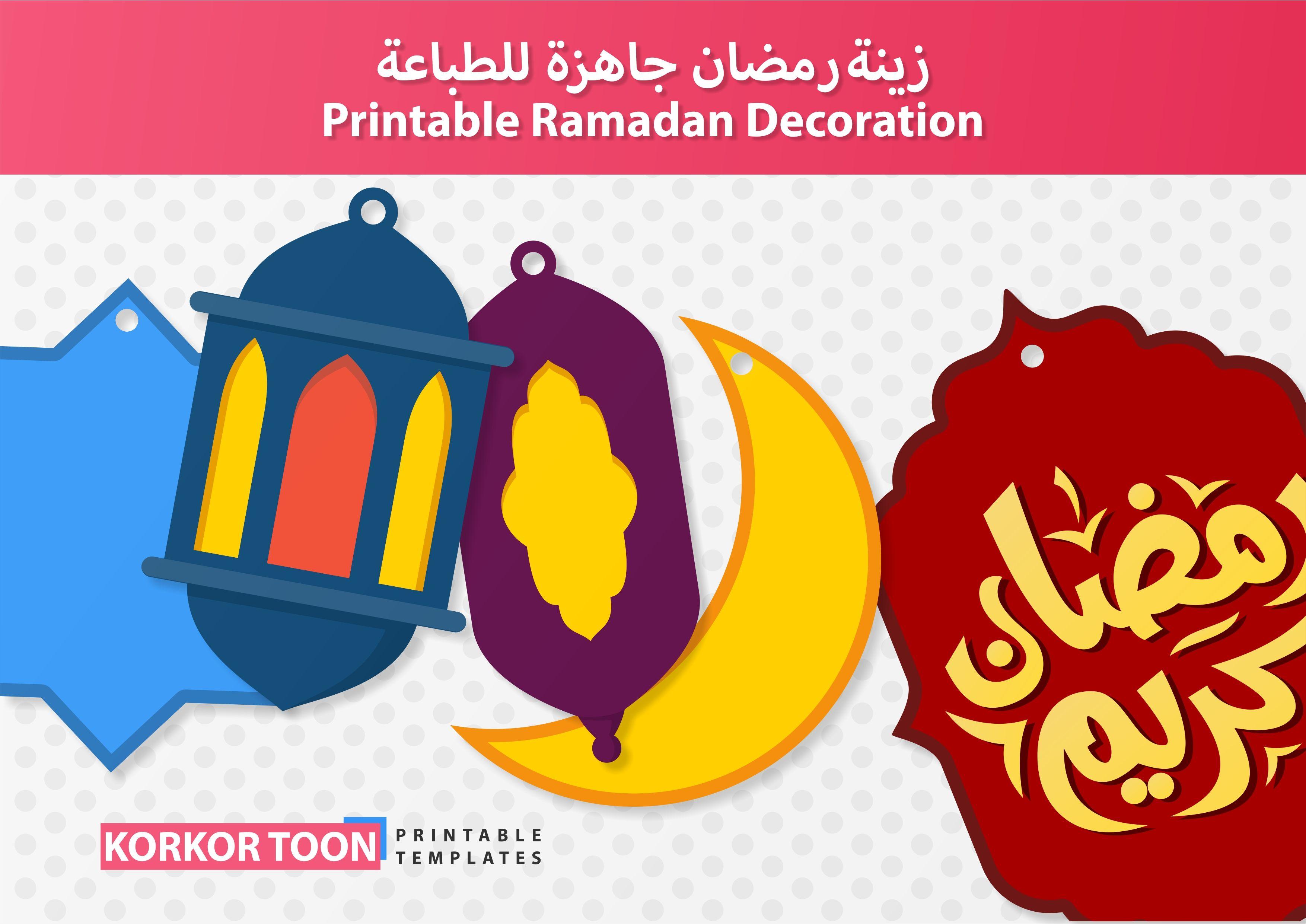 Printable Ramadan Decoration