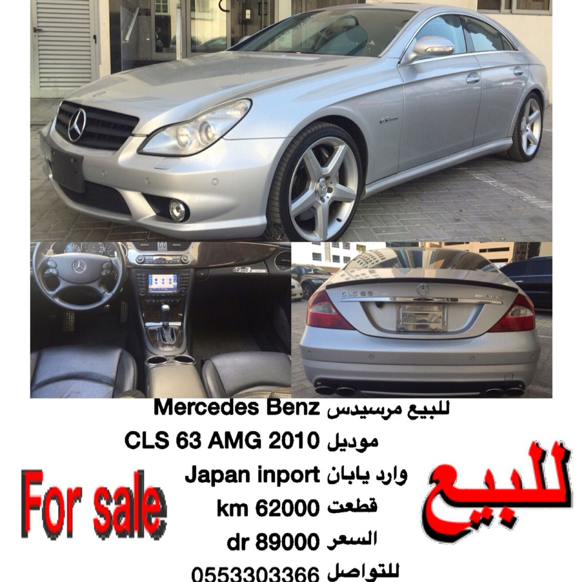 للبيع مرسيدس Mercedes Benz Cls 63 Amg 2010 Japan Inport 62000 Km 89000 Dr 0553303366 اعلانvip مرسدس الواتساب Uae4cars2u Mercedes Benz Benz Cls 63 Amg