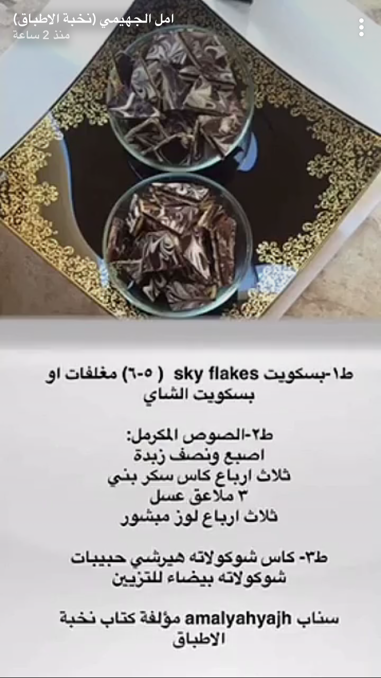 Pin By Monera Nasser On ميك اب Desserts Food Pudding