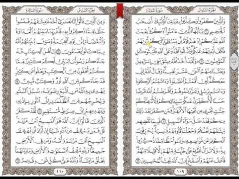 تثبيت حفظ سورة المائدة Bullet Journal Islam Quran Supplies