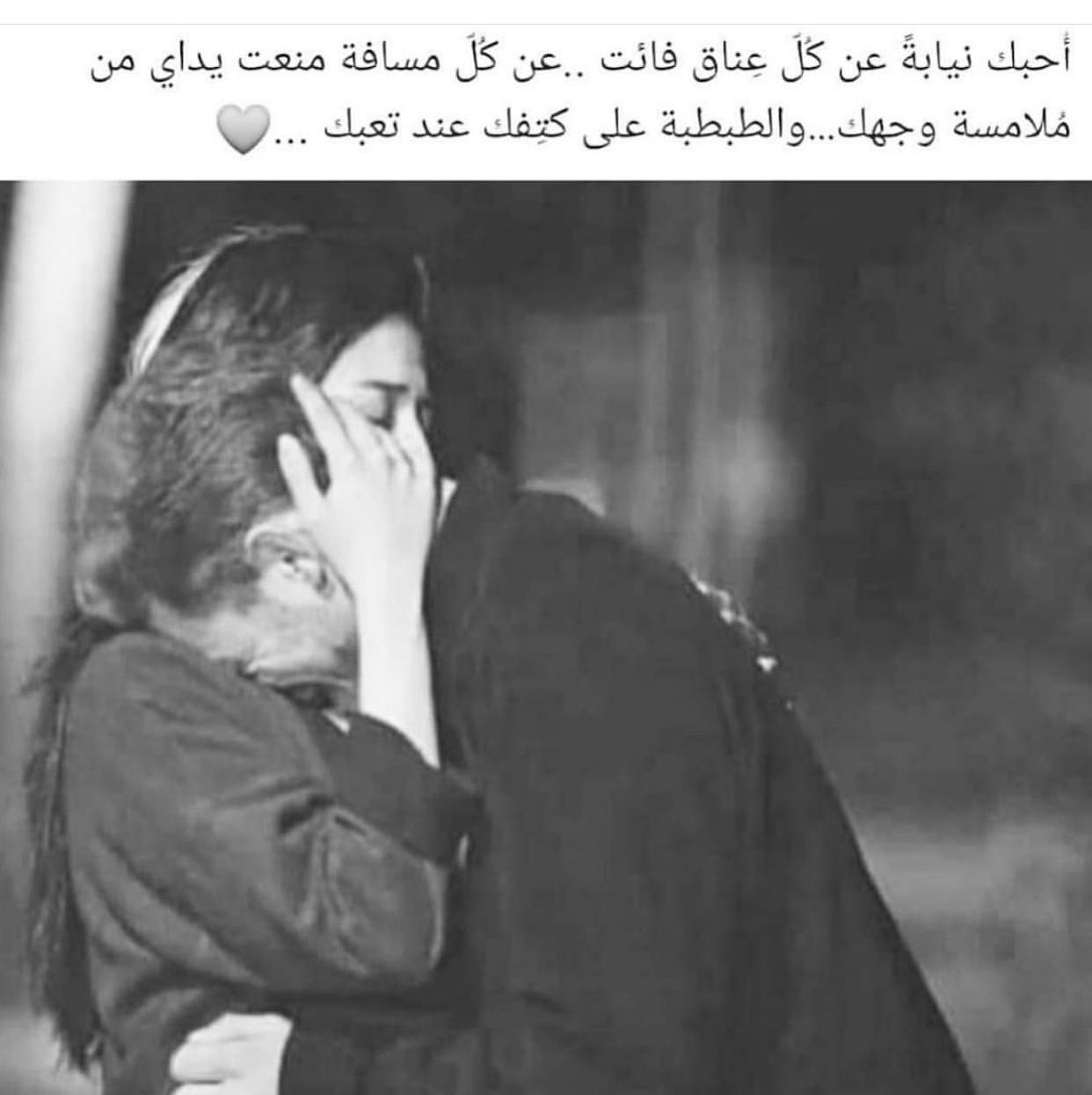 Pin By Asawer On لها Love Words Arabic Love Quotes Cover Photo Quotes