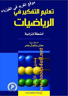 تحميل كتاب تعليم التفكير في الرياضيات أنشطة إثرائية Pdf Math Books Physics Books Fiction Books Worth Reading