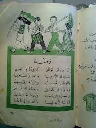 Pin By Mohammad On Old School Books For Kids Magazine Iraq Magazines For Kids Old Egypt Mesopotamia