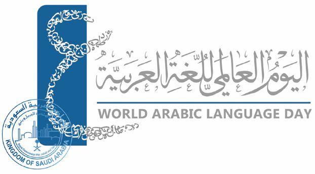اليوم العالمي للغة العربية اليوم العالمي للغة العربية هو الموافق للثامن عشر من ديسمبر من كل عام ويوافق الذكرى السنوية لصدور Social Security Card Language Day