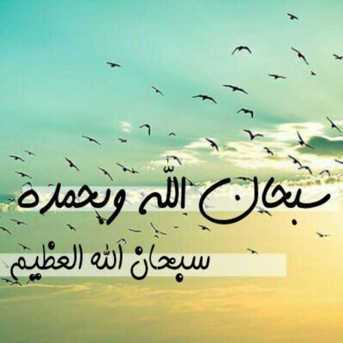 صباح الخير من ماركة فور يو سبحان الله وبحمده سبحان الله العظيم Instagram Posts New Words Caligraphy