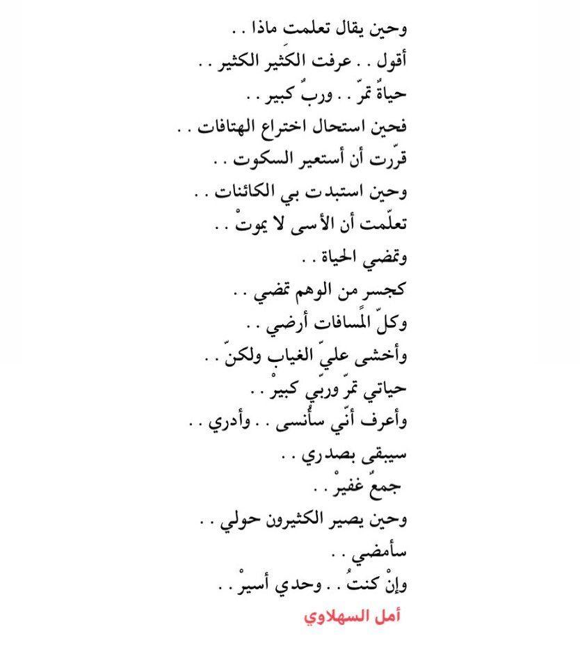 أمل السهلاوي On Instagram ثرثرات الصباح Positive Notes Poet Quotes Words Quotes